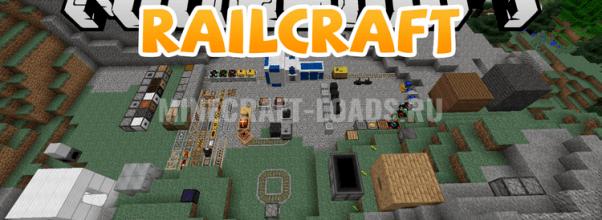 Мод RailCraft для Minecraft 1.4.7 / 1.5.2 - 1.10.2