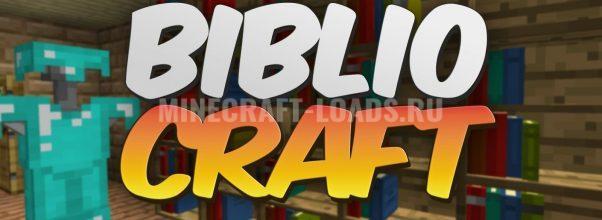 Мод BiblioCraft для Minecraft 1.4.7 - 1.12.2