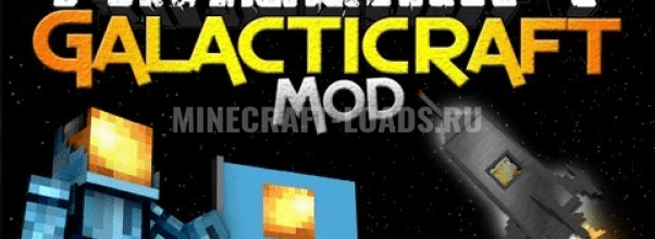 Мод GalactiCraft для Minecraft 1.6.4 / 1.7.10 - 1.11.2