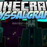 Мод AbyssalCraft для Майнкрафт 1.7.10 — 1.12.2
