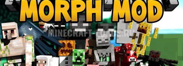 Мод Morph для Minecraft 1.7.10 - 1.12.2
