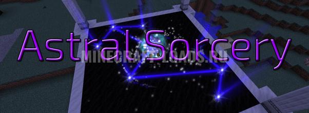 Мод Astral Sorcery для Minecraft 1.10.2 - 1.12.2