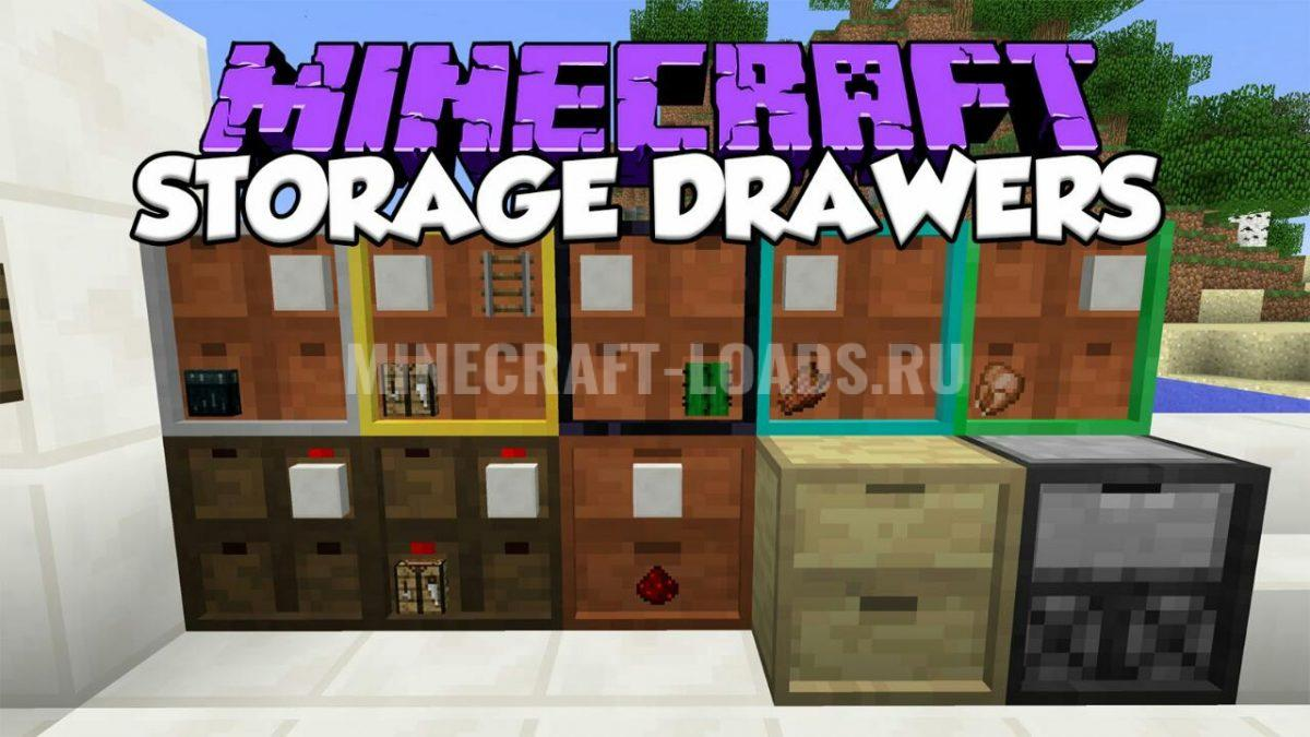 Мод Storage Drawers [1.7.10 | 1.12.2]