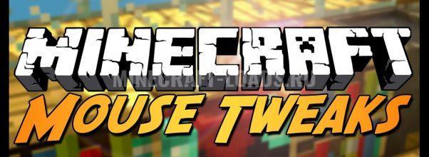 Мод Mouse Tweaks для Minecraft 1.7.10 - 1.12.2