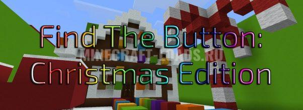 Карта Find The Button: Christmas Edition для Minecraft 1.12.2