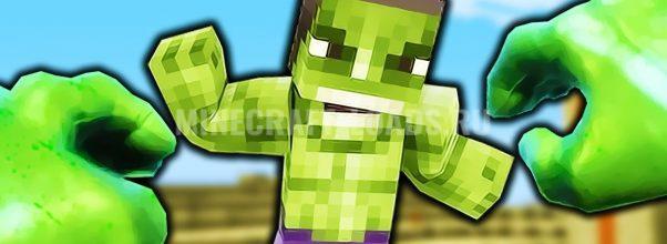 Халк - скин Minecraft (Майнкрафт)