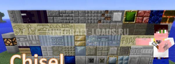Мод Chisel для Minecraft 1.7.10 — 1.12.2