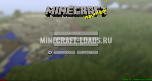 Чит JaV на Minecraft 1.8