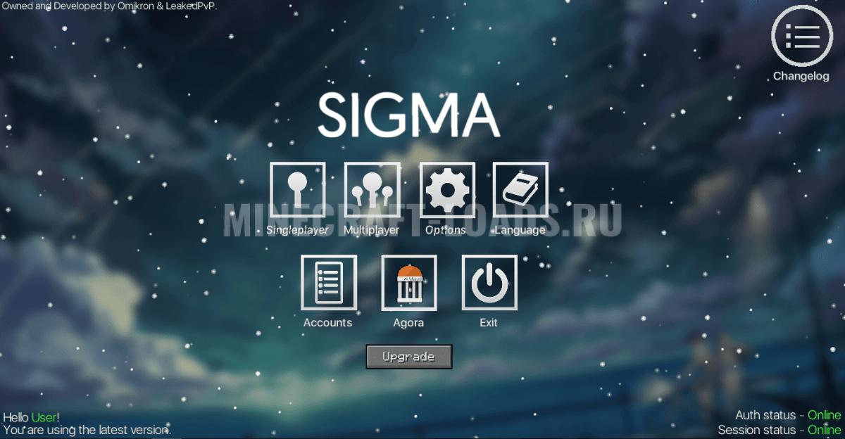 Чит Sigma на Minecraft 1.8