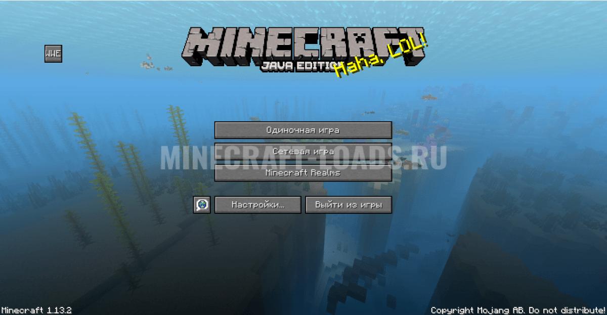 Чит WWE на Minecraft 1.13.2