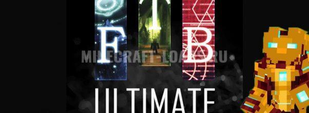 Сборка FTB Ultimate Reloaded для Minecraft 1.12.2