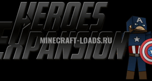 Мод HeroesExpansion для Minecraft 1.12.2