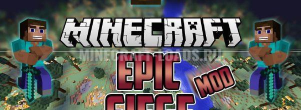 Мод Epic Siege Mod для Minecraft 1.12.2