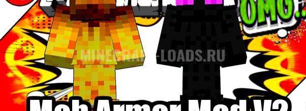 мод Mob Armor Mod V2 для Minecraft 1.12.2