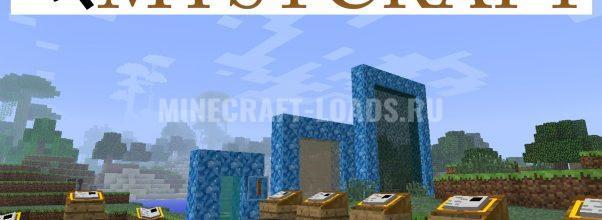 Мод More Mystcraft для Minecraft 1.12.2