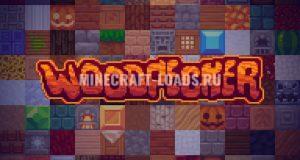 Ресурс пак Woodpecker для Minecraft 1.16