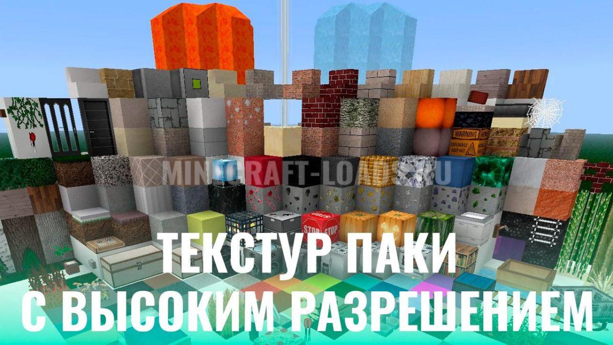 Текстур Паки с высоким разрешением для Майнкрафт