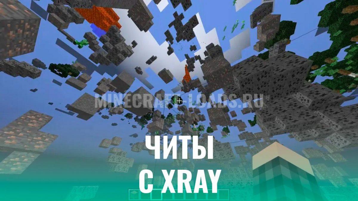 Читы с xray для Майнкрафт