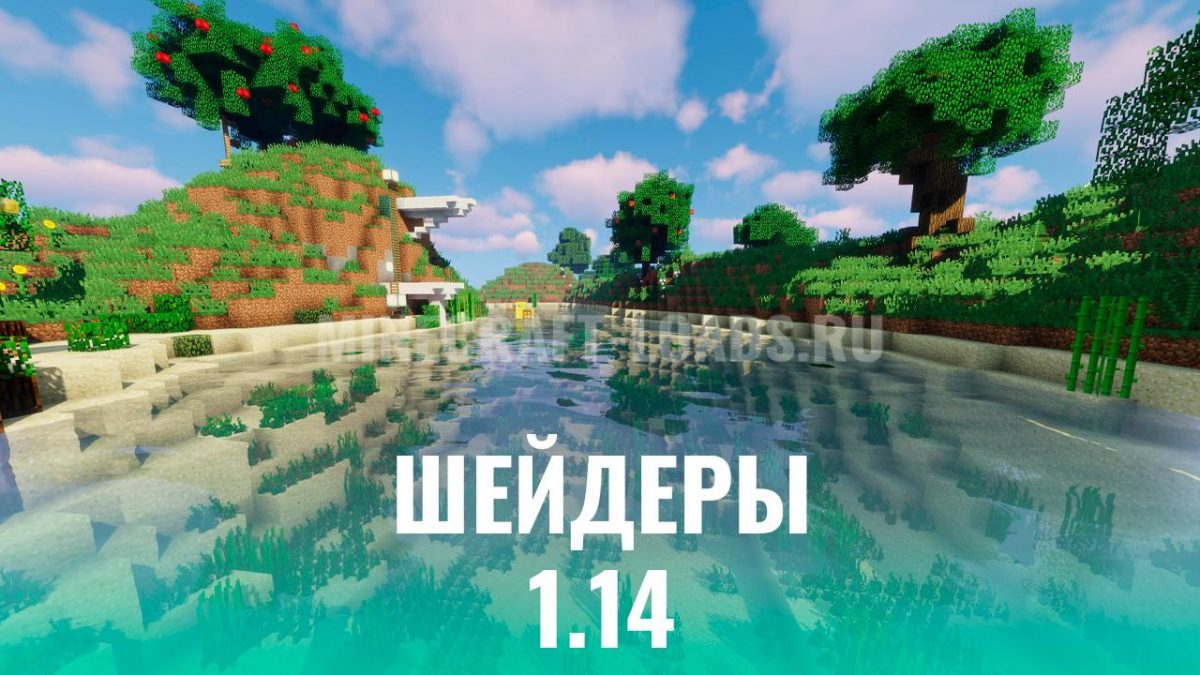 Шейдеры для Майнкрафт 1.14